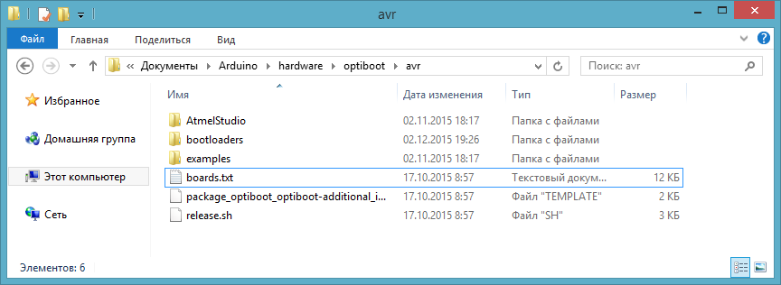 Arduino_optiboot_1.png