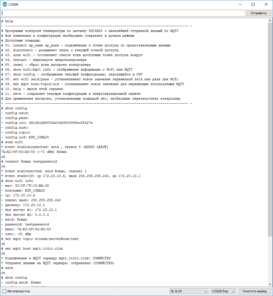 [esp8266] Библиотека CMD, реализует настройку микроконтроллера и управление вашей программой через терминал.