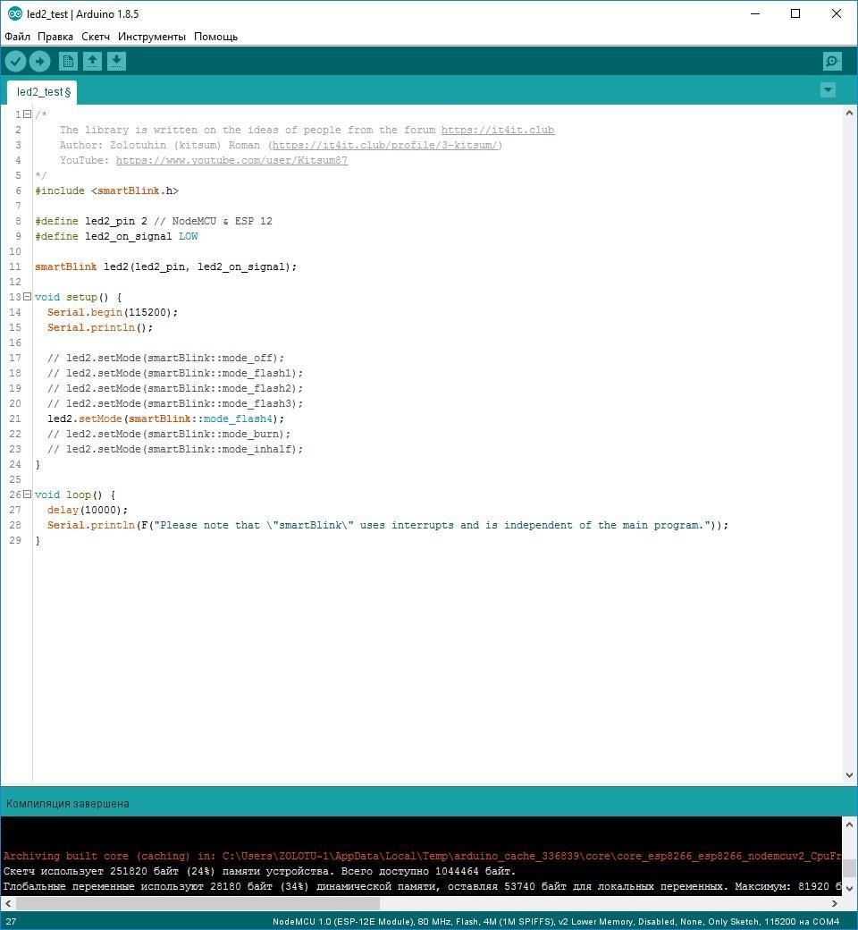 [esp8266] Библиотека smartBlink, реализует умное управление штатным светодиодом, что позволяет добавить индикацию состояния вашей программы или микроконтроллера.